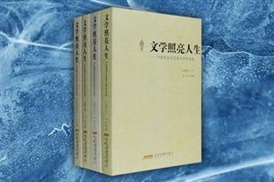 团购:文学照亮人生-中国现当代优秀文学作品选4册