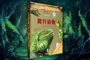爬行动物和两栖动物-豪华立体版百科全书-适合年龄6岁以上
