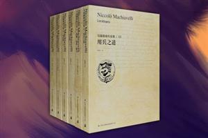 团购:马基雅维利全集3-8