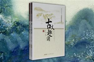 团购:中国古典文学大众读本:古文+文体趣谈