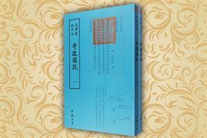 钦定四库全书--奇器圖説(1-2)