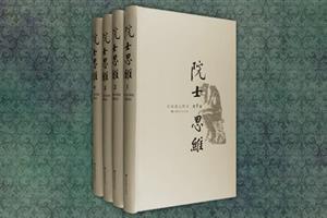 院士思维 全四卷 国家重点图书(2003/11)