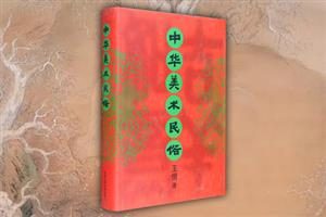 中华美术民俗