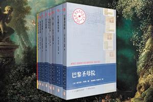团购:语文新课标必读丛书·外国文学9种10册