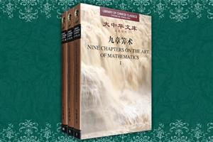 大中华文库--汉英对照九章筭术(全3卷)