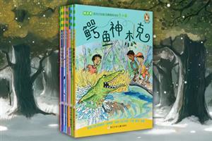 企鹅小阅读: 绿色卷(共8册)