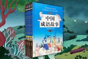 彩图版 -中国成语故事(全四册)