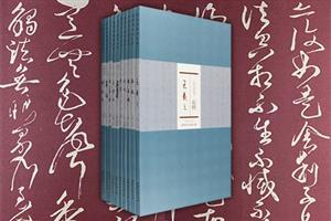 团购:(精)历代名家书心经(一)10册