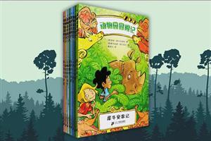 动物园冒险记(全8册)(彩图)