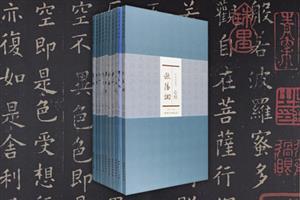 团购:(精)历代名家书心经(二)10册