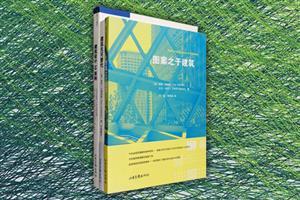 团购:建筑设计3册