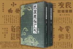 民国商标汇刊-(上.下册)
