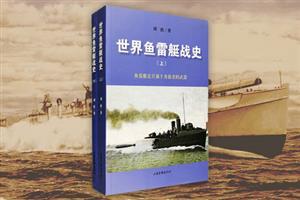 世界鱼雷艇战史-(上.下册)