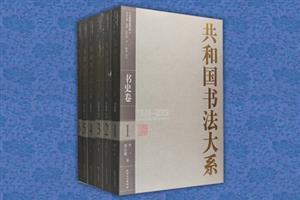 团购:共和国书法大系(1949-2009)4部6册