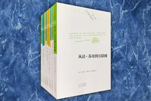 团购:社会文明与理性译丛全9册