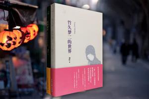 团购:东瀛之美2册