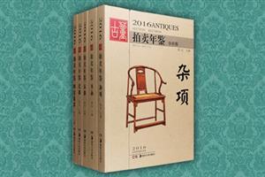 团购:2016古董拍卖年鉴5册