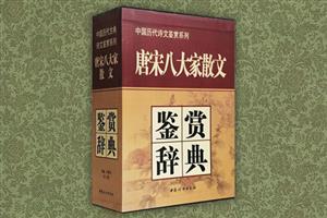 (精)唐宋八大家散文鉴赏辞典(全三册)