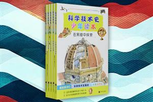 科学技术史少年读本(全5册)(彩色插图版)