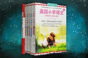 团购:美国小学语文6册+美国语文纯中文版