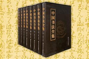 中国书法全集(豪华精装本)
