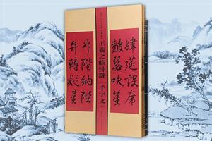团购:书法千字文3部4册