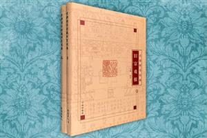 首都图书馆藏-旧京戏报  全两册