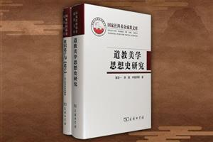 团购:(精)国家社科基金成果文库·老子与道教美学2册