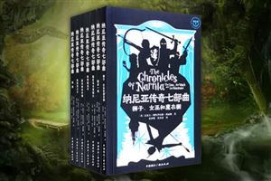 团购:纳尼亚传奇七部曲