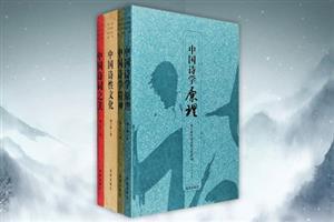 团购:中国诗性文化系列4册