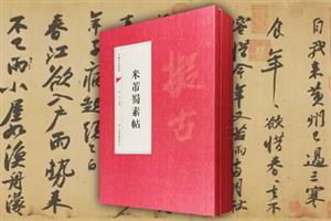 团购:中国书法经典13册