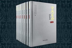 辛亥革命回忆录(全8册)