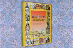 团购:世界文化知识图本译丛3册