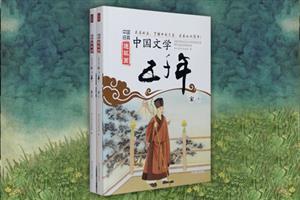 团购:中国经典连环画:中国文学五千年-宋2册
