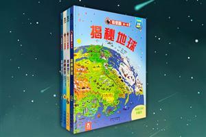 团购:(精)乐乐趣·看里面系列第1辑4册