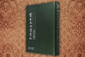 罗香林论学书札