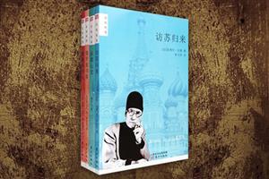 团购:苏俄观察4册