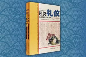 团购:图说孝道+礼仪