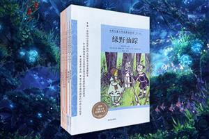 团购:世界儿童文学名著绘本馆8册