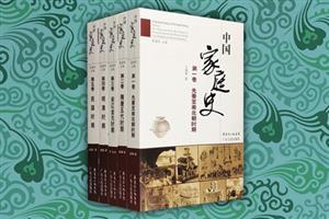 中国家庭史-(全五册)