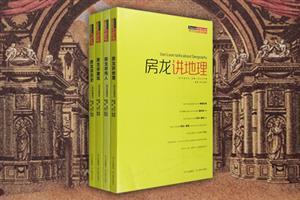 团购:房龙作品精选典藏4册