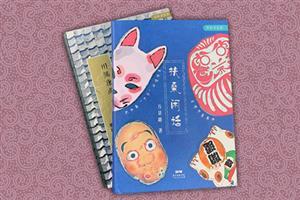 团购:(精)日知豆文丛2册
