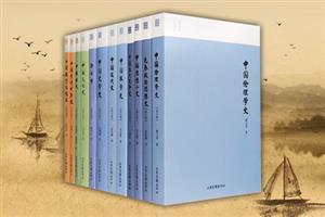团购:名家小史12册