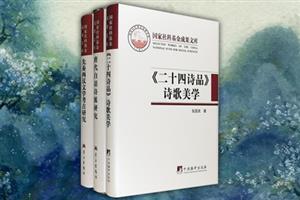 团购:(精)国家社科基金成果文库·文学研究3册