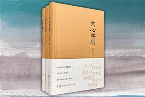 团购:(精)世界华文经典3册