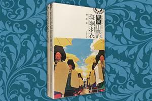 团购:中国民族服饰文化之旅2册