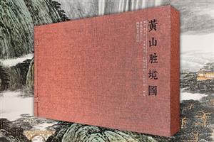 黄山胜境图:李长风手卷作品