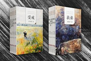 走向世界的中国作家(第一辑)-共五册