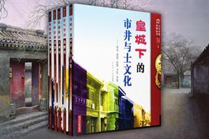 北京人文古迹旅游丛书