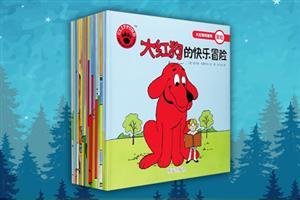 团购:大红狗克里弗18册